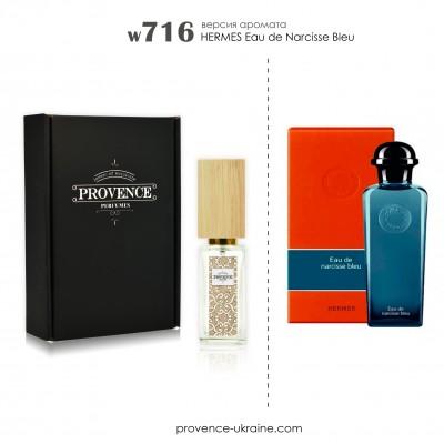 Масляные духи HERMES Eau de Narcisse Bleu (w716)