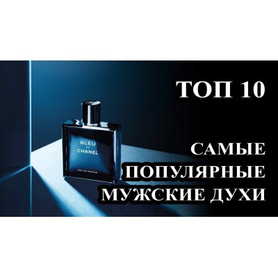 Мужские духи ТОП 10| provence-ukraine.com